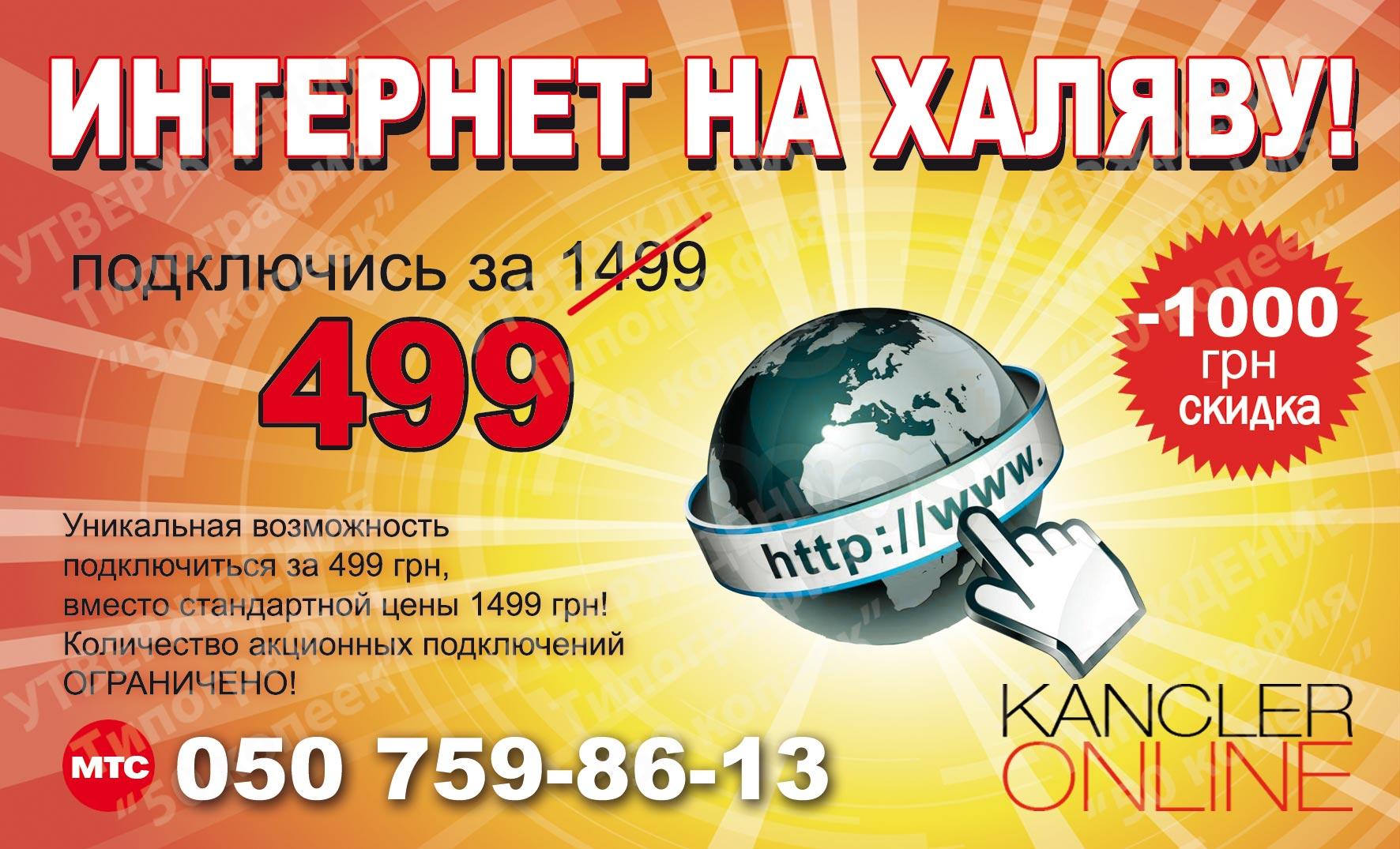 Бесплатные подарки - Халява бесплатно 63