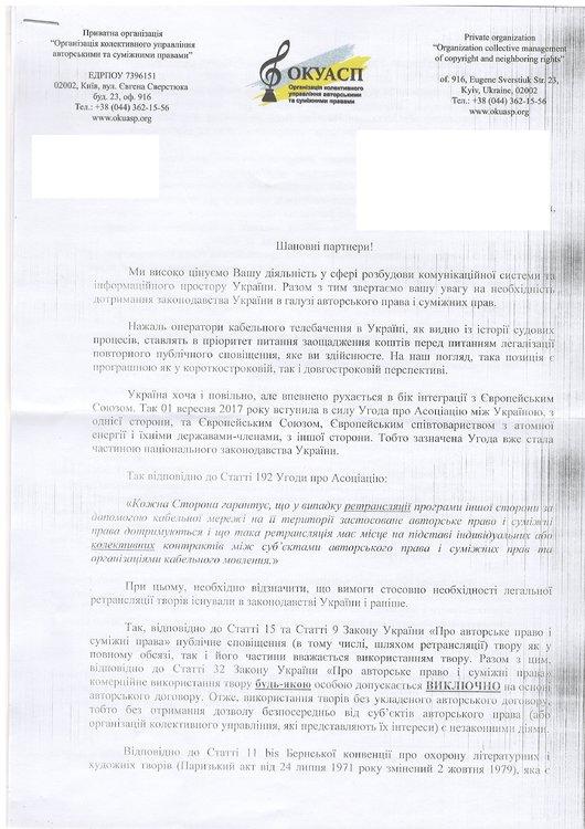 Письмо ОКУАСП, 13.03.18, л.1, правл.jpg