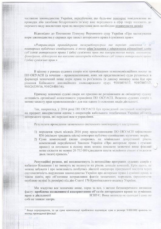 Письмо ОКУАСП, 13.03.18, л.2, правл.jpg