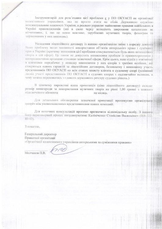 Письмо ОКУАСП, 13.03.18, л.3, правл.jpg
