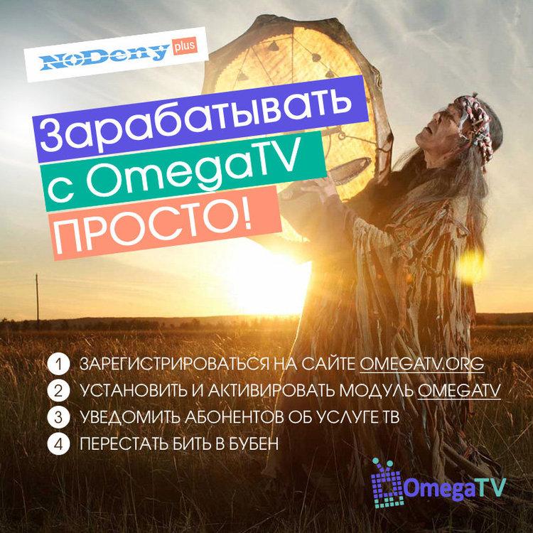 Omega+nodeny_ru.jpg