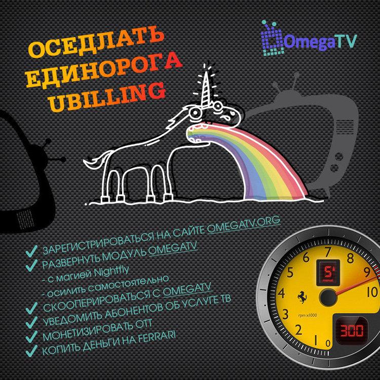 Omega+Ubilling_ru.jpg