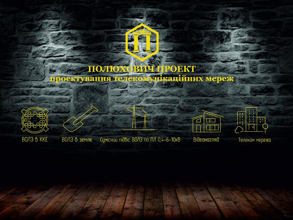 Полюхович проект.jpg