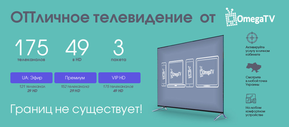 omegatv_providers_25202018.jpg