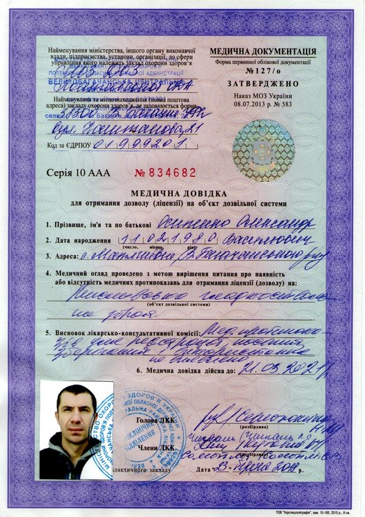 Медична довідка для отримання дозволу (ліцензії) на об'єкт дозвільної системи до 21.03.2021.jpg
