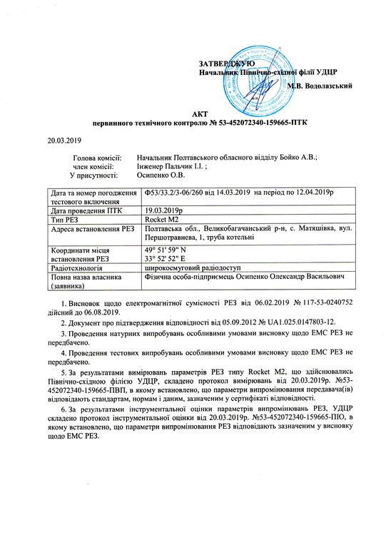 Акт ПТК №53-452072340-159665-ПТК від 20.03.2019 1.jpg