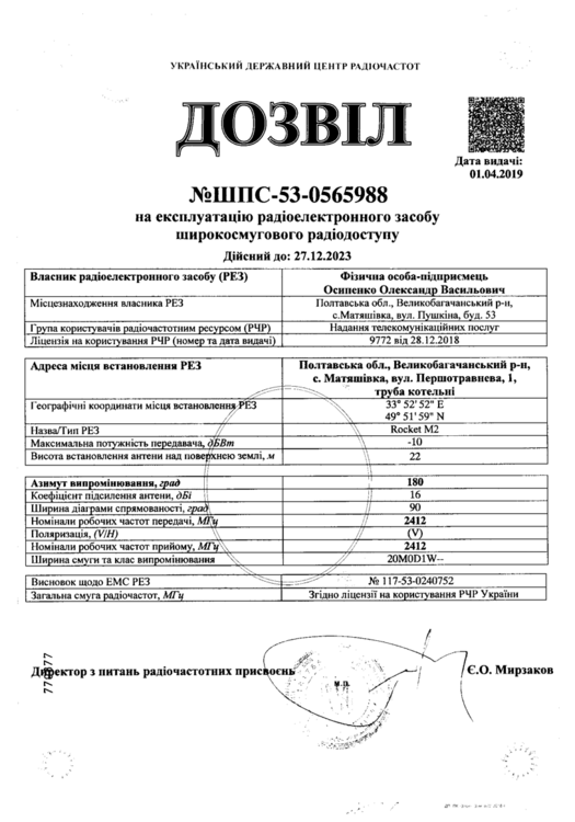 Дозвіл №ШПС-53-0565988 від 01.04.2019 на експлуатацію РЕЗ.png