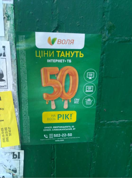 volia_50.PNG
