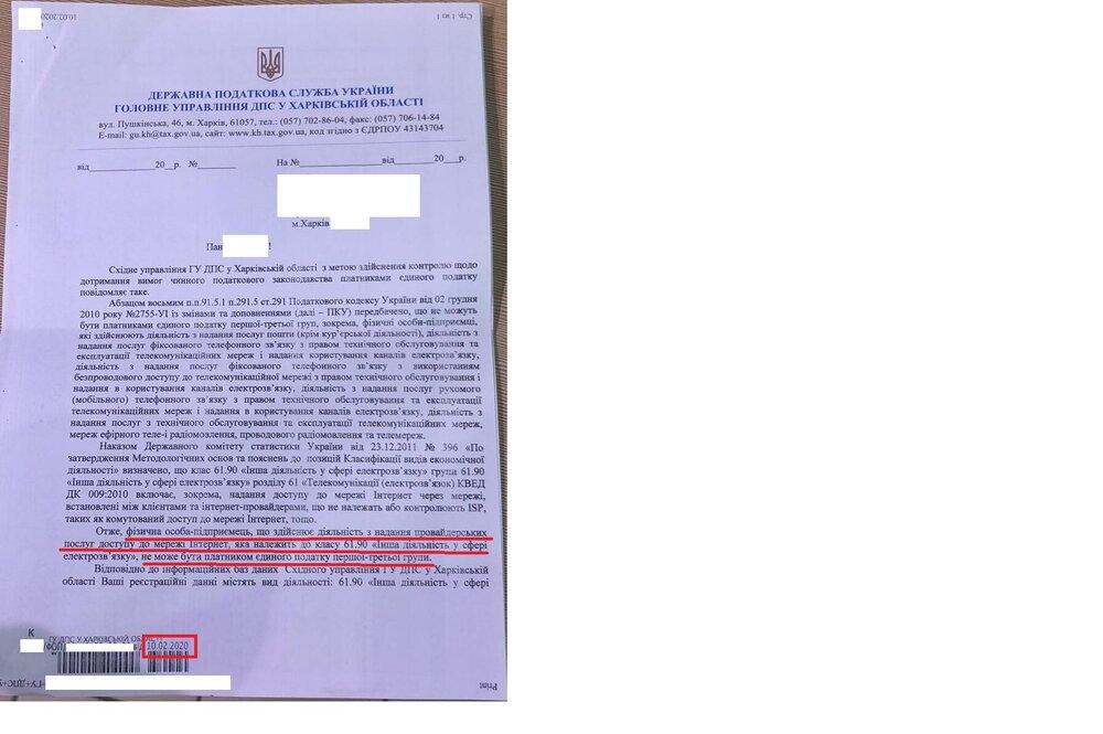 Налоговоая Харьк обл, 1, правл.jpg