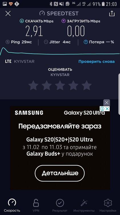 Screenshot_20200212-210339_Speedtest.jpg