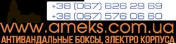 AMEKS